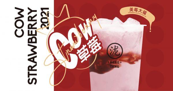 COW!草莓!