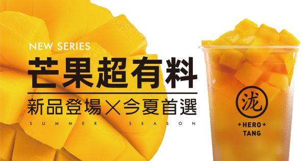 芒果超有料